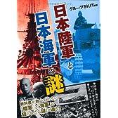 「日本陸軍」と「日本海軍」の謎