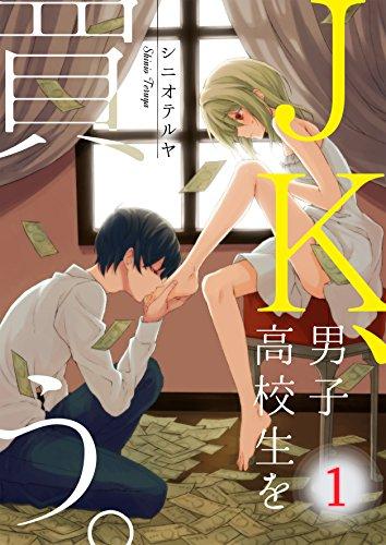 【フルカラー】JK、男子高校生を買う。(1) (COMIC維新★GIRLS)
