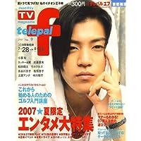 telepal f (テレパル エフ) 首都圏版 2007年 09月号 [雑誌]