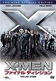 X-MEN:ファイナルディシジョン 特別編 [DVD]