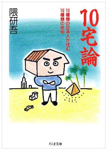 10宅論―10種類の日本人が住む10種類の住宅 (ちくま文庫)の詳細を見る