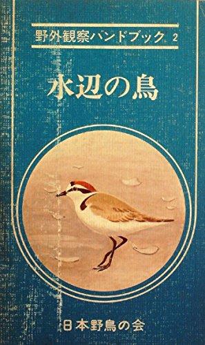 水辺の鳥 (1981年) (野外観察ハンドブック〈2〉)