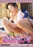 川奈まり子 桜貝の甘い水 [DVD]