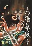 人狼草紙 (1) (ウィングス・コミックス・デラックス)