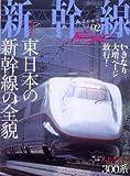 新幹線エクスプローラ 02 (イカロスMOOK)