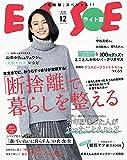 《ライト版》ESSE 2019 年 12月号 [雑誌] ESSE (デジタル雑誌) 画像