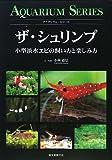 ザ・シュリンプ―小型淡水エビの飼い方と楽しみ方 (アクアリウム・シリーズ) 画像