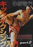 小野寺力 キックボクシング入門 part.2 [DVD]