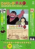 「じゃりン子チエ COMPLETE DVD BOOK」vol.2 (<DVD>) 画像