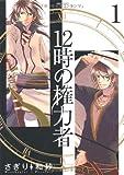 12時の権力者 / さぎり和紗 のシリーズ情報を見る