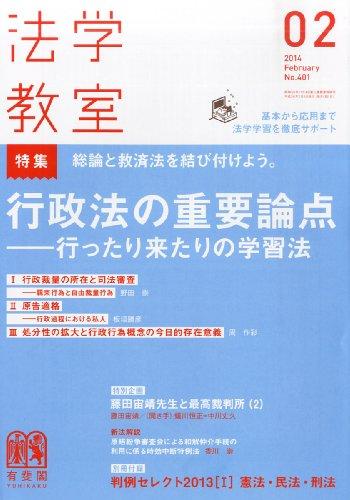 法学教室 2014年 02月号 [雑誌]