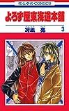 よろず屋東海道本舗 3 (花とゆめコミックス)