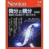 Newton別冊『微分と積分 新装版』 (ニュー?#21435;?#21029;冊)
