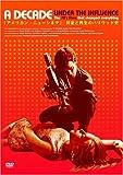 アメリカン・ニューシネマ-反逆と再生のハリウッド史 [DVD]