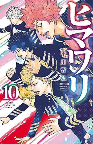 ヒマワリ 10 (少年チャンピオン・コミックス)