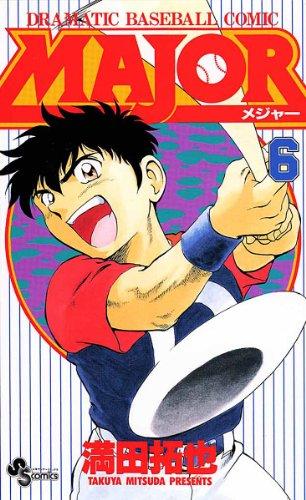 MAJOR(6) MAJOR (少年サンデーコミックス)