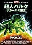 超人ハルク:サカールの預言[DVD]