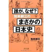 誰が、なぜ? 加来耕三のまさかの日本史