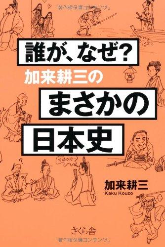 誰が、なぜ? 加来耕三のまさかの日本史の詳細を見る