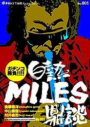 プリズムペーパーバックス No.005 ガチンコ勝負!白熱MILES鼎談 (Prhythm paperbacks 5 Goto,Naka)