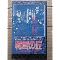 韓国の丘 [VHS]