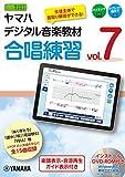 ヤマハデジタル音楽教材 合唱練習 Vol.7 【DVD-ROM付】