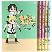 キルミーベイベー コミック 1-5巻セット (まんがタイムKRコミックス)