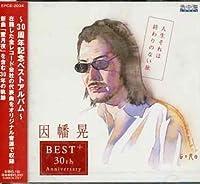 Best Album: Jinsei Sorehaowarin by Inaba Akira (2005-08-24)