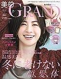 美的GRAND(グラン) 2020 冬号 [雑誌]