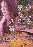 夢見る赤毛の妖精 (ヴィレッジブックス)