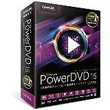 サイバーリンク PowerDVD 15 Ultra 通常版