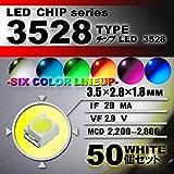 3528 SMD LED チップ ホワイト 50個セット 打ち替え