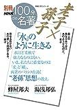 別冊NHK100分de名著 老子×孫子 「水」のように生きる 画像