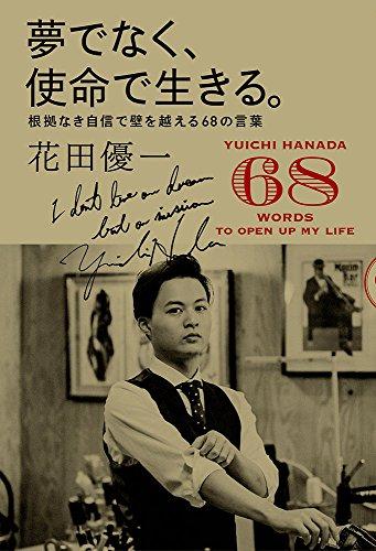 花田優一 夢でなく、使命で生きる。: 根拠なき自信で壁を乗り越える68の言葉