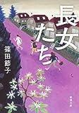 「長女たち (新潮文庫)」販売ページヘ