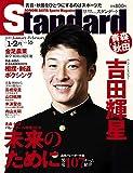 スタンダード青森・秋田 2019年1-2月号 Vol.16