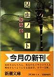 昆虫ノート (新潮文庫)