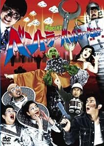 ベントラー・ベントラー・ベントラー [DVD]