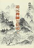 道元禅師と仏道〈下〉 (仏道講話)