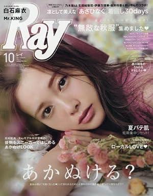 Ray(レイ) 2017年 10 月号