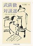 武満徹対談選―仕事の夢 夢の仕事 (ちくま学芸文庫)
