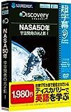 超字幕/Discovery NASA50年 宇宙開発の光と影 1