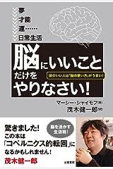 「脳にいいこと」だけをやりなさい!―――頭のいい人は「頭の使い方」がうまい! 三笠書房 電子書籍 Kindle版