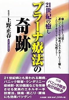 [上野正春]の21世紀の癒し プラーナ療法の奇跡: 癒しとヒーラーへの道!誰にでもできる生命素子エネルギーによる癒し。これでレイキヒーリングも完成する!