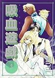 吸血遊戯 ヴァンパイア・ゲーム (3) (ウィングス・コミックス)