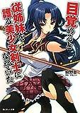 目覚めると従姉妹を護る美少女剣士になっていた / 狩野景 のシリーズ情報を見る