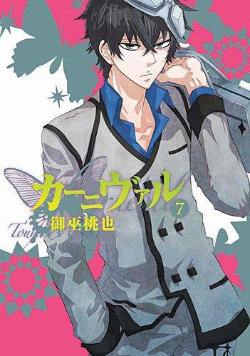 カーニヴァル 7巻 限定版 (IDコミックス ZERO-SUMコミックス)の詳細を見る