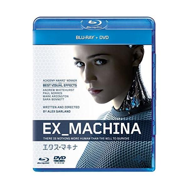 エクス・マキナ ブルーレイ+DVDセット [Bl...の商品画像
