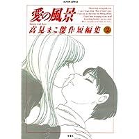 愛の風景 : 2 (アクションコミックス)
