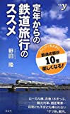 定年からの鉄道旅行のススメ (新書y)